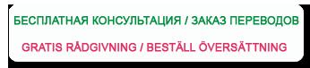Русско-шведские переводы